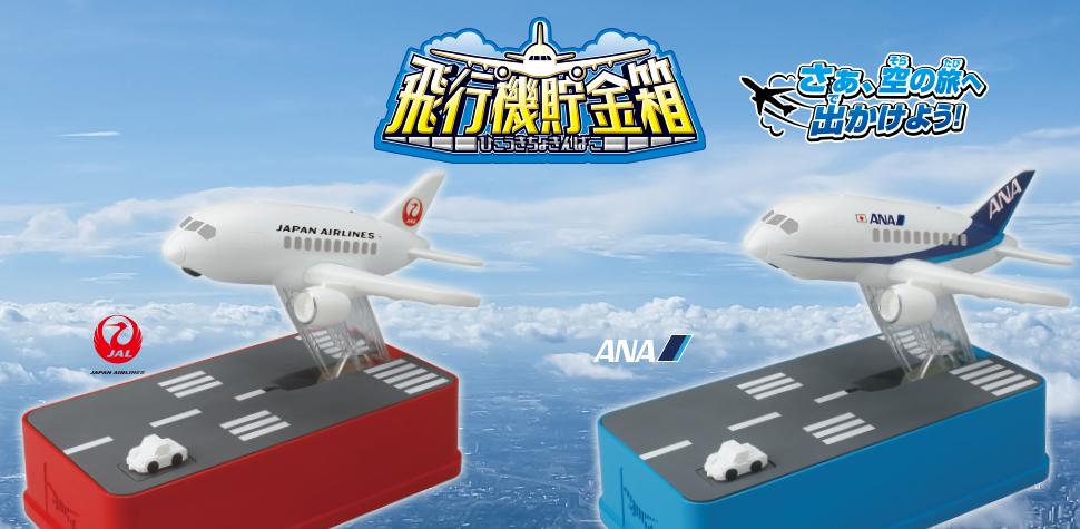 飛行機貯金箱
