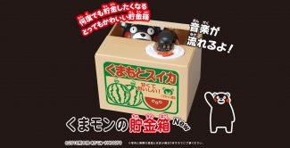 くまモンの貯金箱New