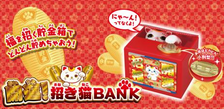 開運!招き猫BANK