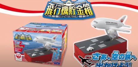飛行機貯金箱 JALver.